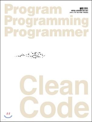 [중고] Clean Code 클린 코드
