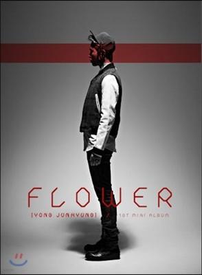 용준형 - 1st 미니앨범 : Flower