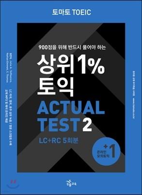 토마토 TOEIC 상위1%토익 ACTUAL TEST 2