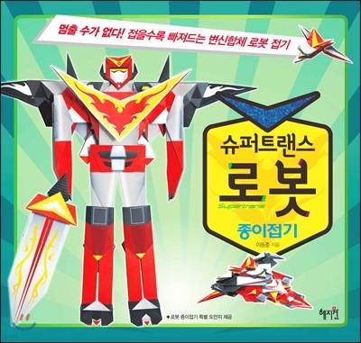 슈퍼트랜스 로봇 종이접기