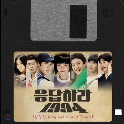 응답하라 1994 (tvN 드라마) 감독판 OST [CD+DVD 초회한정반]