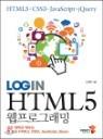 LOGIN HTML5 웹프로그래밍