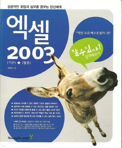 엑셀 2003 기본+활용 - 할수있다 쉽게 배우기 (CD포함)