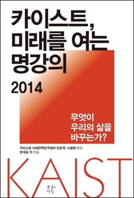 카이스트, 미래를 여는 명강의 2014