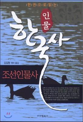 인물 한국사 조선인물사