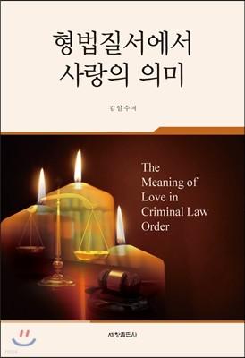 형법질서에서 사랑의 의미