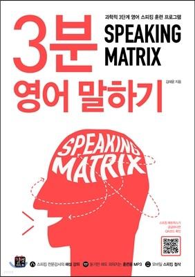 스피킹 매트릭스 3분 영어 말하기