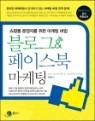 블로그 & 페이스북 마케팅