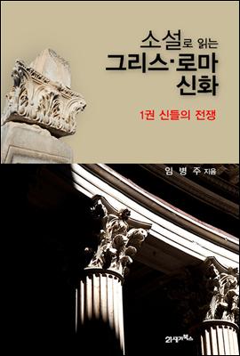 신들의 전쟁 - 소설로 읽는 그리스 로마신화 1