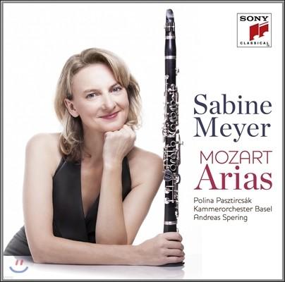 Sabine Meyer 모차르트 : 아리아 - 클라리넷 편곡반 (Mozart Arias) 자비네 마이어