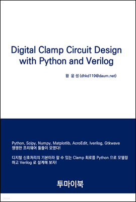 Digital Clamp Circuit Design with Python and Verilog