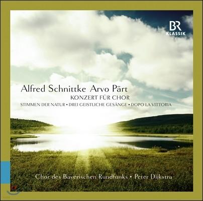 Peter Dijkstra 슈니트케: 합창을 위한 협주곡, 자연의 소리 / 아르보 패르트 (Alfred Schnittke: Konzert fur Chor)