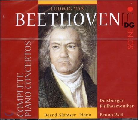 베토벤  : 피아노 협주곡 전곡 - 베른트 글렘저