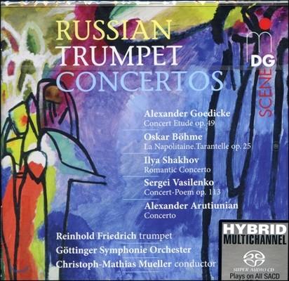 러시안 트럼펫협주곡 (고에딕케, 뵈메, 샤코프, 바실렌코, 아루티우니안)