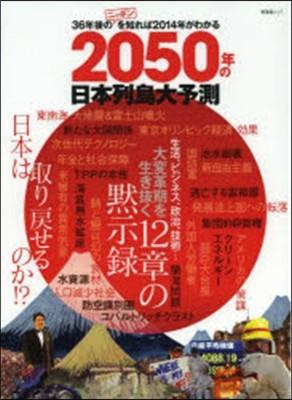 2050年の日本列島大予測