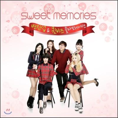 변진섭 & 퀸비즈 - 콜라보레이션 앨범 : Sweet Memorise