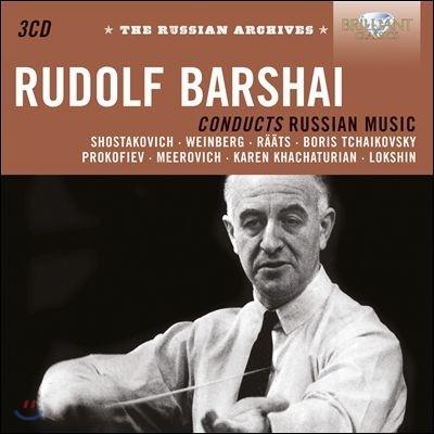 Rudolph Barshai 루돌프 바르샤이가 지휘하는 러시아 음악 (conducts Russian Music)