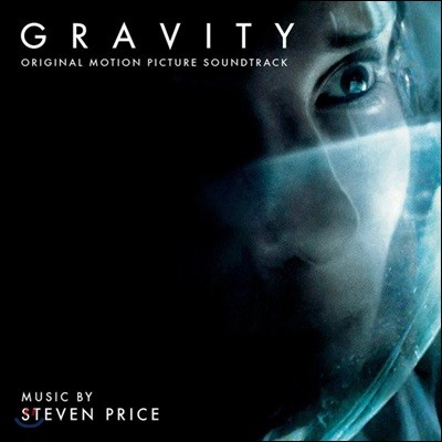 그래비티 영화음악 (Gravity OST by Steven Price)