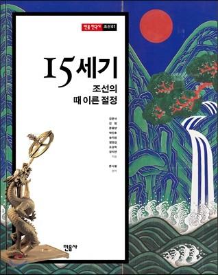 15세기, 조선의 때 이른 절정