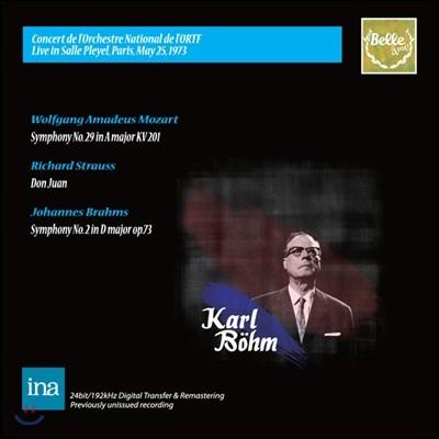 Karl Bohm 모차르트: 교향곡 29번 / R. 슈트라우스: 돈 주앙 / 브람스: 교향곡 2번 - 칼 뵘 (Mozart / Strauss / Brahms)