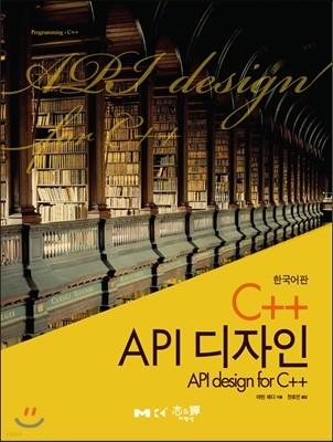 C++ API 디자인