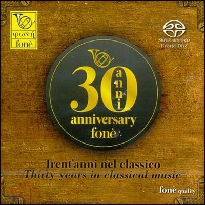 Fone 레이블 30주년 기념 앨범 (Trent'anni nel classico - Fone Sampler `30th Anniversary Fone`)