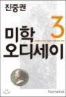 미학 오디세이 3