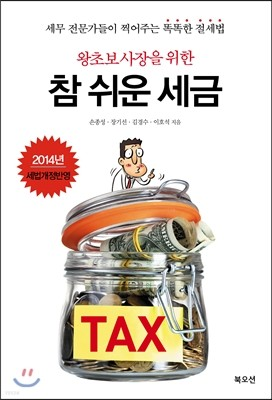 참 쉬운 세금