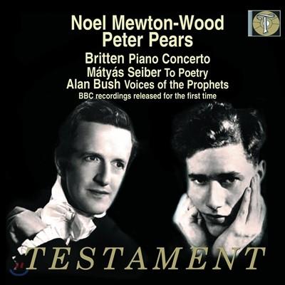 Noel Mewton-Wood 브리튼: 피아노 협주곡 / 자이버: 가곡집 '시에 부쳐' / 부시: 예언자의 목소리 (Britten: Piano Concerto / Seiber: To Poetry / Bush: Voices of the Prophets)