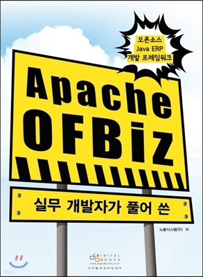 실무 개발자가 풀어 쓴 오픈소스 Java ERP 개발 프레임워크 Apache OFBiz