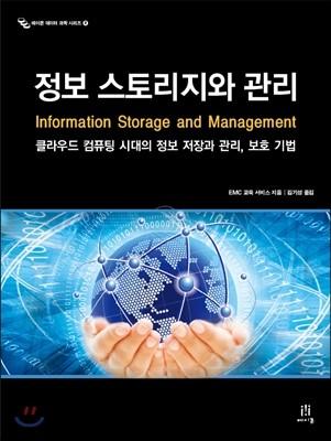 정보 스토리지와 관리 Information Storage and Management