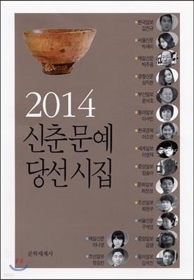 2014 신춘문예 당선시집