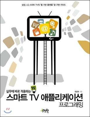 스마트 TV 애플리케이션 프로그래밍