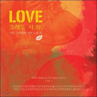 Love: 그래도, 사랑 (최고의 가수들이 부른 아름다운 사랑노래 베스트)