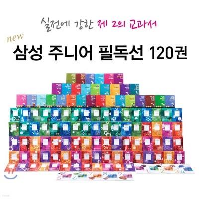 New 삼성주니어필독선120권 (한국문학50권+세계문학50권+인문고전31권+실전통합논술9권)