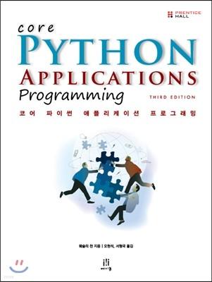 코어 파이썬 애플리케이션 프로그래밍 Core Python Applications Programming Third Edition