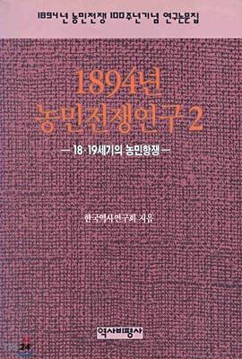 1894년 농민전쟁연구 2
