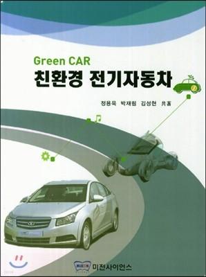 Green Car 친환경 전기자동차