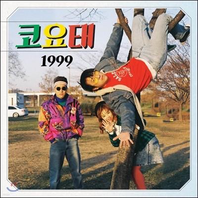코요태 - 미니앨범 : 1999