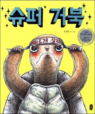 슈퍼 거북