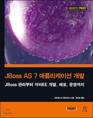 JBoss AS 7 애플리케이션 개발