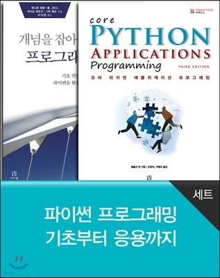 파이썬 프로그래밍 기초부터 응용까지 세트