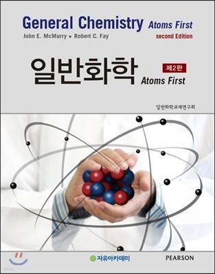 McMurry atoms first 일반화학