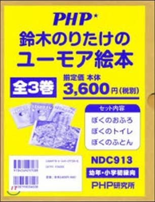 鈴木のりたけのユ-モア繪本 全3卷
