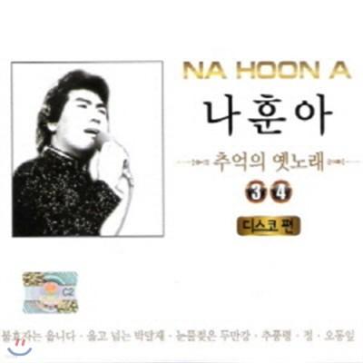 나훈아 추억의 옛노래 3,4집 : 디스코편
