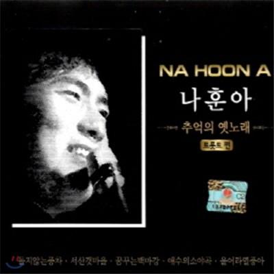 나훈아 추억의 옛노래 1,2집 : 트롯트편