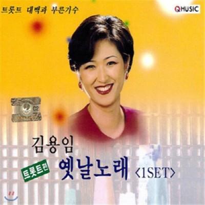 김용임 옛날노래 1set : 트롯트편