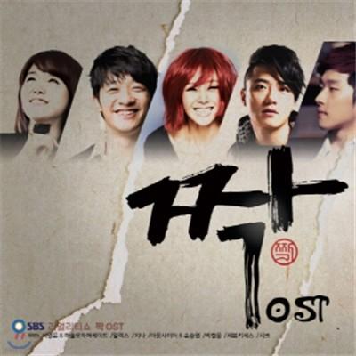 짝 (SBS 리얼리티쇼) OST
