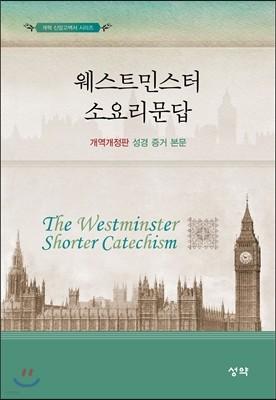웨스트민스터 소요리문답 개역개정판