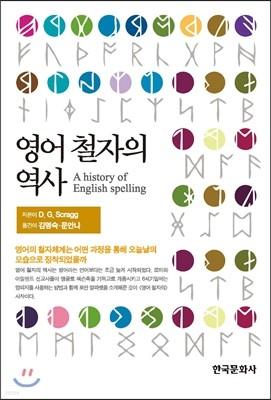영어 철자의 역사